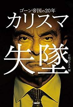 [日経ビジネス]のカリスマ失墜 ゴーン帝国の20年