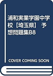浦和実業学園中学校【埼玉県】 予想問題集B8