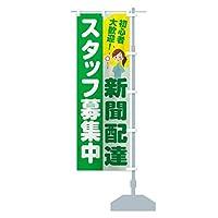 新聞配達スタッフ募集 のぼり旗 サイズ選べます(ショート60x150cm 右チチ)