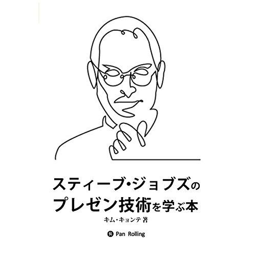 『スティーブ・ジョブズのプレゼン技術を学ぶ本』のカバーアート