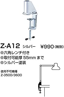 Z-LIGHT オプションパーツ クランプ シルバー Z-A12
