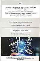 Information Technology Act, 2000 In Kannada