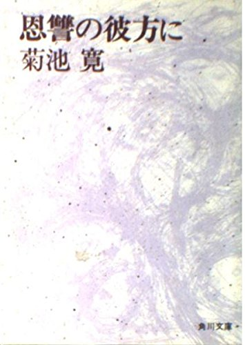恩讐の彼方に (角川文庫 緑 34-3)