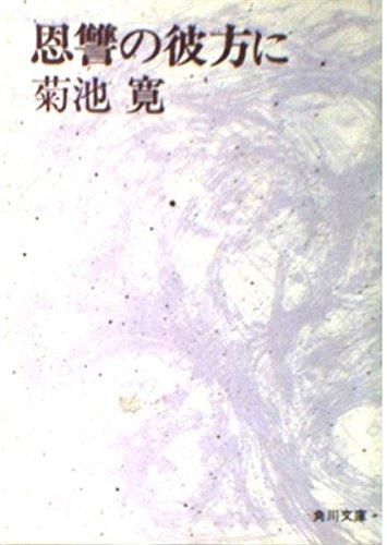 恩讐の彼方に (角川文庫 緑 34-3)の詳細を見る