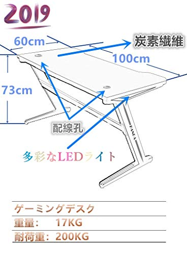 PANDAゲーミングデスクパソコンデスクPCデスクカーボン天板LED雰囲気ライト(幅100cm)