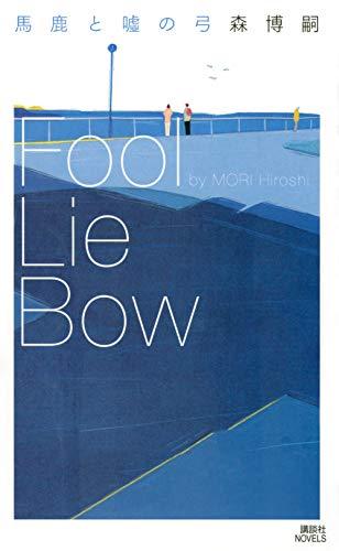 馬鹿と嘘の弓 Fool Lie Bow (講談社ノベルス)