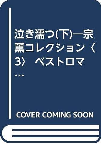 泣き濡つ(下)―宗薫コレクション〈3〉    ベストロマン文庫