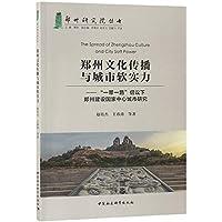 """郑州文化传播与城市软实力-(——""""一带一路""""倡议下郑州建设国家中心城市研究)"""