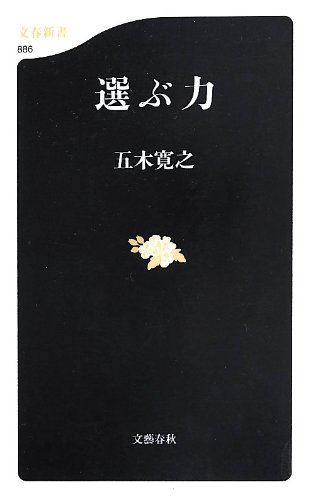 選ぶ力 (文春新書)
