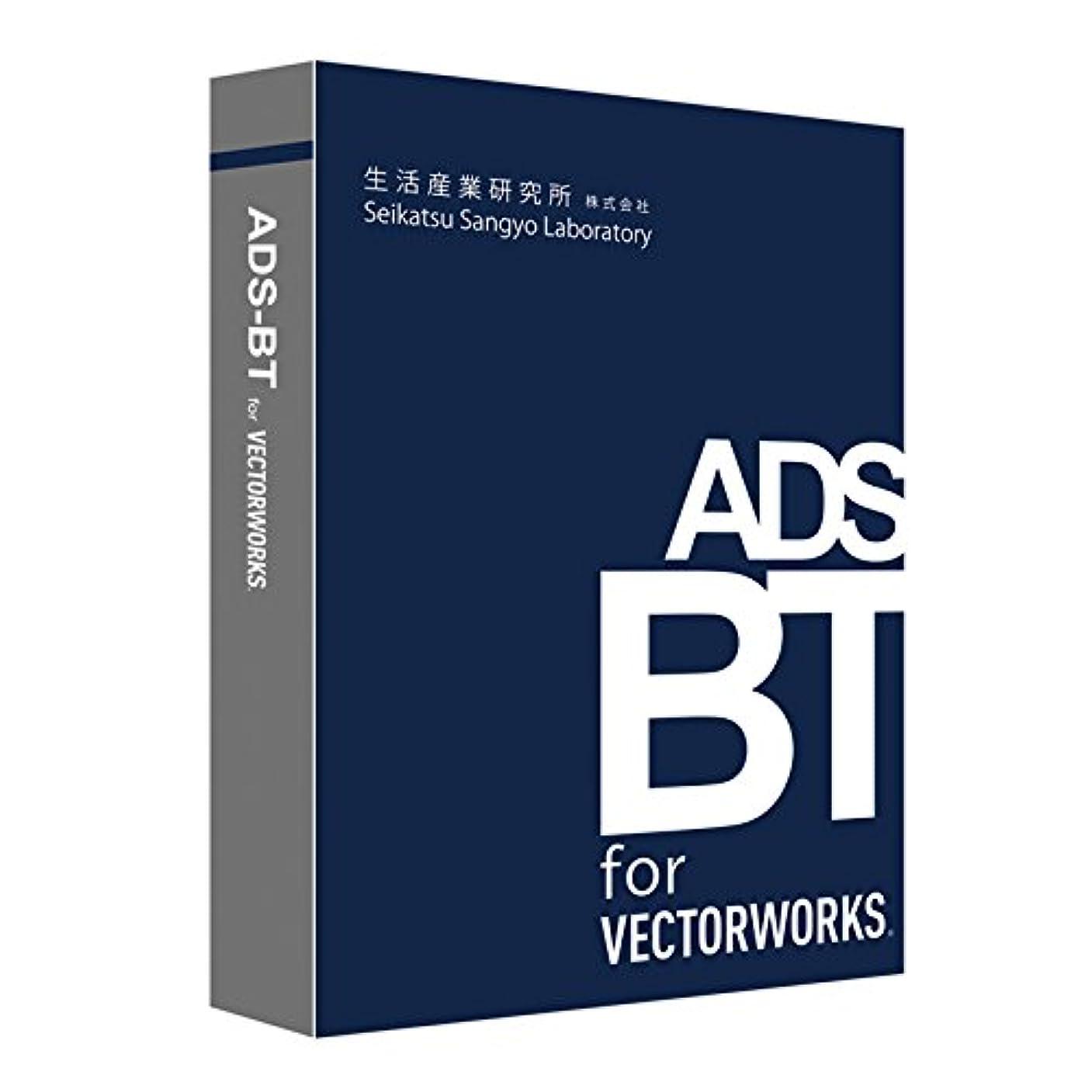 経験的慢性的同化するADS-BT for Vectorworks 2018 スタンドアロン版用