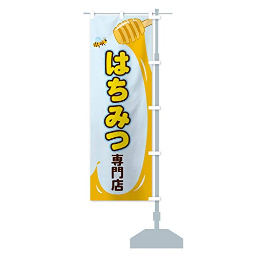 はちみつ専門店 のぼり旗 サイズ選べます(ショート60x150cm 右チチ)