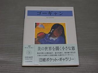 ゴーギャン (日経ポケット・ギャラリー)