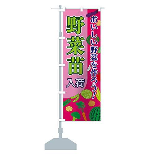 野菜苗 のぼり旗 サイズ選べます(ジャンボ90x270cm 左チチ)