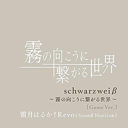 Amazon Music Unlimitedの霜月はるか Revo Sound Horizon