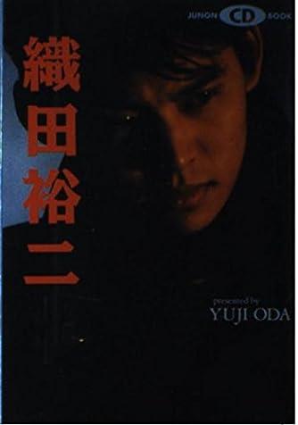 織田裕二―素顔の俺を感じてほしい (JUNON CD BOOK)