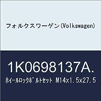 フォルクスワーゲン(Volkswagen) ホイールロックボルトセット M14x1.5x27.5 1K0698137A.