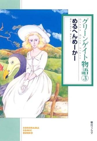 グリーンゲイト物語3 (ソノラマコミック文庫)