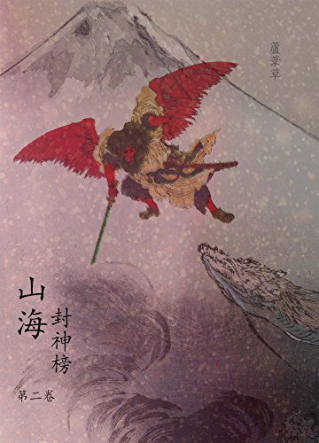Legend of Terra Ocean Vol 2: Traditional Chinese Edition (Tales of Terra Ocean Book 16) (English Edition)