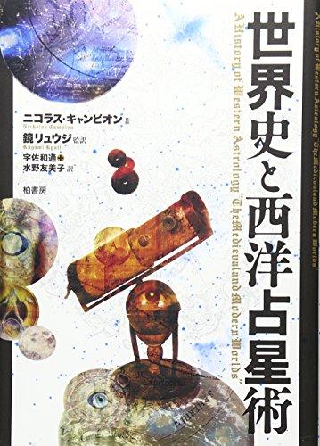世界史と西洋占星術