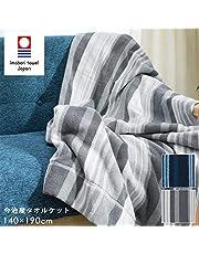 昭和西川 今治産 タオルケット シングル ストライプ柄 パイル 綿100% 今治マーク 日本製 約140×190cm