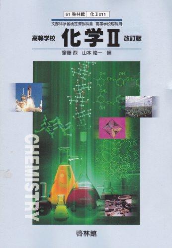 高等学校 化学II 改正版 (平成23年度用)