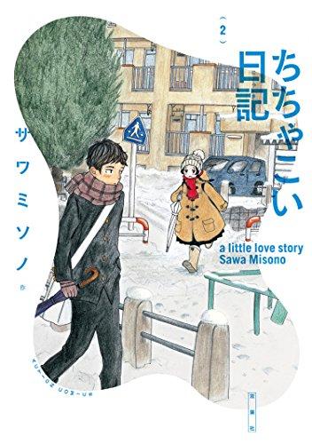 ちちゃこい日記 : 2 (アクションコミックス)