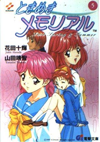 ときめきメモリアル〈5〉 (電撃文庫)