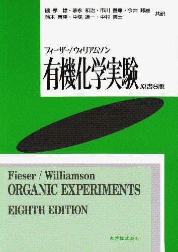 フィーザー/ウィリアムソン有機化学実験