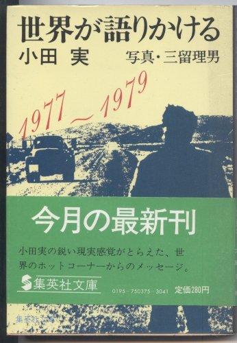 世界が語りかける―1977-1979 (1979年)