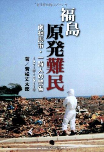 福島原発難民―南相馬市・一詩人の警告 1971年‐2011年