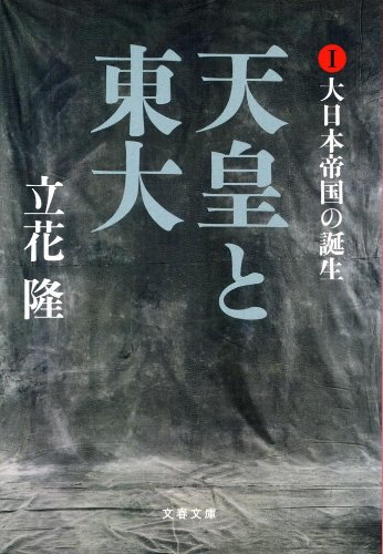天皇と東大 I 大日本帝国の誕生 (文春文庫)