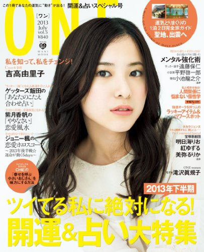 ONE vol.5 (ワニムックシリーズ 198)