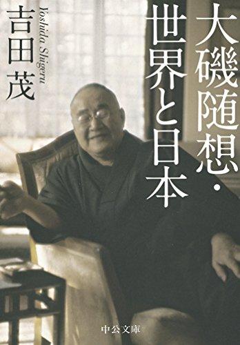 大磯随想・世界と日本 (中公文庫プレミアム)