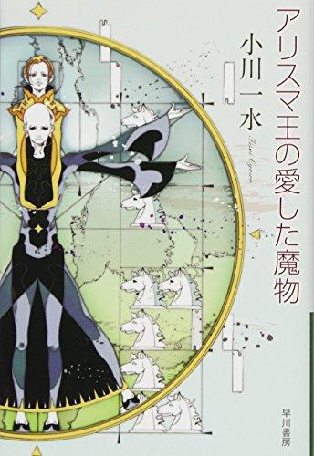 アリスマ王の愛した魔物 (ハヤカワ文庫JA)