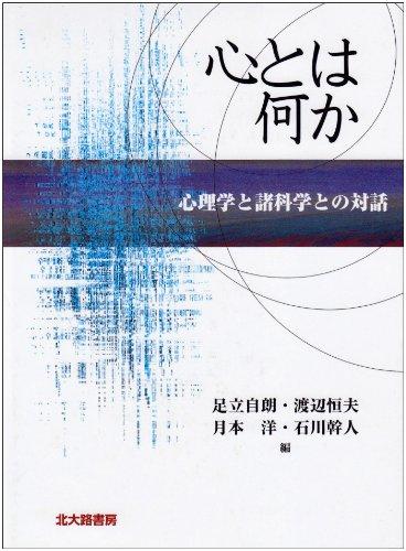 心とは何か―心理学と諸科学との対話 (心理学基礎論叢書 心理学の根拠への旅)