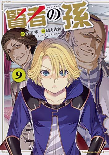 賢者の孫 (9) (角川コミックス・エース)