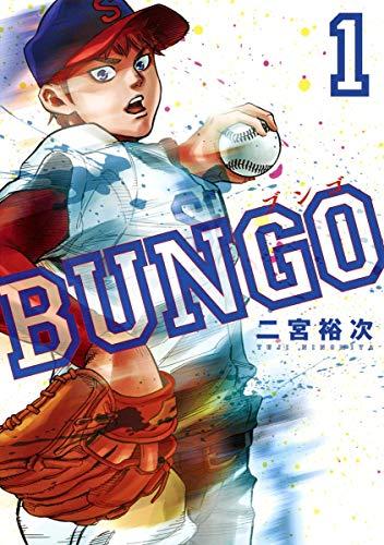 BUNGO―ブンゴ― 1 (ヤングジャンプコミックス)