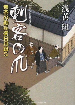 刺客の爪 無茶の勘兵衛日月録5 (二見時代小説文庫)