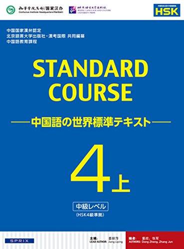 スタンダードコース中国語 -中国語の世界標準テキスト-4上(HSK4級対応)