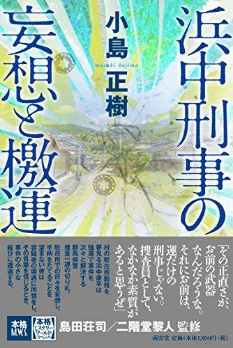 浜中刑事の妄想と檄運 (本格ミステリー・ワールド・スペシャル)