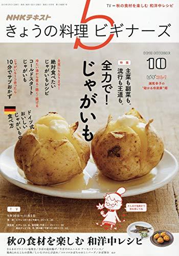 NHKきょうの料理ビギナーズ 2019年 10 月号 [雑誌]