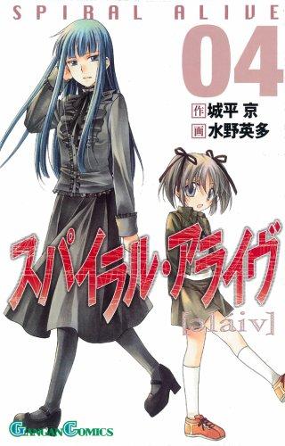 スパイラル・アライヴ 4 (ガンガンコミックス)