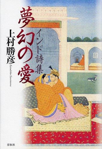 インド詩集 夢幻の愛