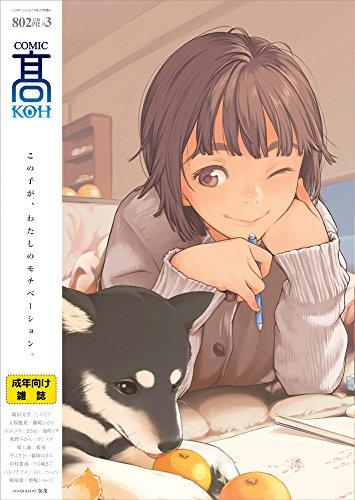 COMIC高 Vol.3