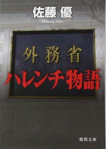外務省ハレンチ物語 (徳間文庫)