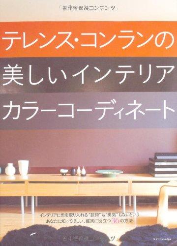 テレンス・コンランの美しいインテリアカラーコーディネート