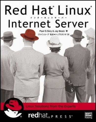 Red Hat Linux Internet Server (redhat PRESSシリーズ)