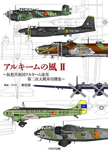 アルキームの風 II (~仮想共和国アルキーム連邦 第二次大戦軍用機集~)