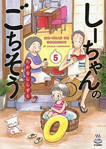 しーちゃんのごちそう 5 (5巻) (思い出食堂コミックス)