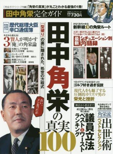 【完全ガイドシリーズ158】 田中角栄完全ガイド (100%ムックシリーズ)